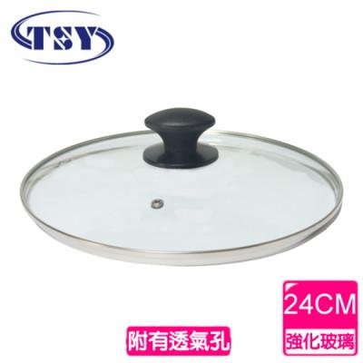 【TSY】強化玻璃鍋蓋(24CM) (8.9折)