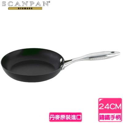 【丹麥SCANPAN】單柄平底鍋 無蓋(24CM) (8.5折)