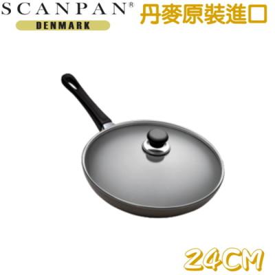 【丹麥精品SCANPAN】 思康鍋單柄平底鍋 24CM(含蓋) (6.1折)