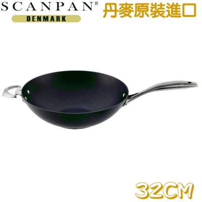 【丹麥SCANPAN】思康PRO IQ系列單柄炒鍋無蓋32CM(電磁爐可用) (8.5折)