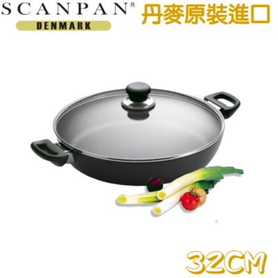 【丹麥 SCANPAN】 思康雙耳主廚鍋(32cm) (8.5折)
