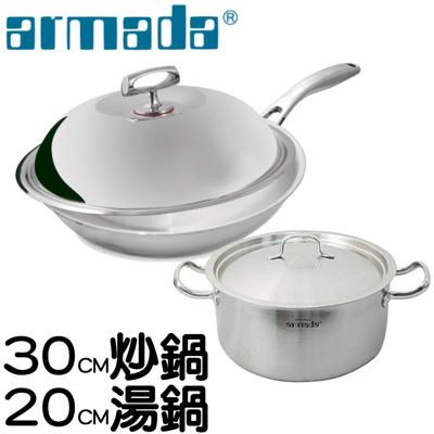 《armada》菁英316不鏽鋼複合金炒鍋30cm+伊麗莎白304不鏽鋼雙耳湯鍋20cm+煎鏟 (6折)