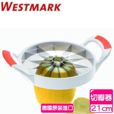 《德國WESTMARK》Jumbo 瓜果切瓣器(直徑21CM) 5160 2270 (8.5折)