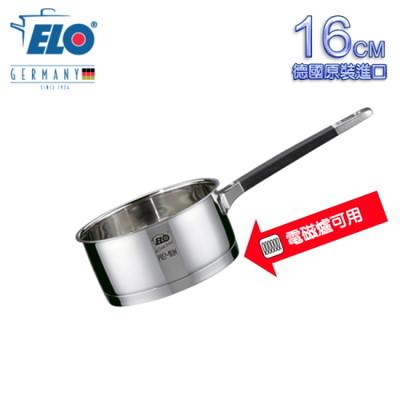 【德國ELO】Skandinavia不鏽鋼單柄湯鍋(16公分) (7.5折)