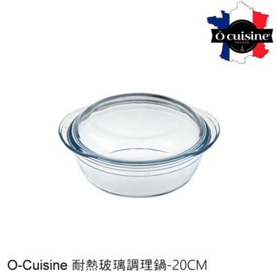 【法國O cuisine】歐酷新烘焙-百年工藝耐熱玻璃調理鍋20CM (8.5折)
