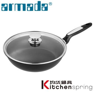 【ARMADA】Fitness系列 26cm高身小炒鍋(含蓋) AMHF26071 (5.6折)