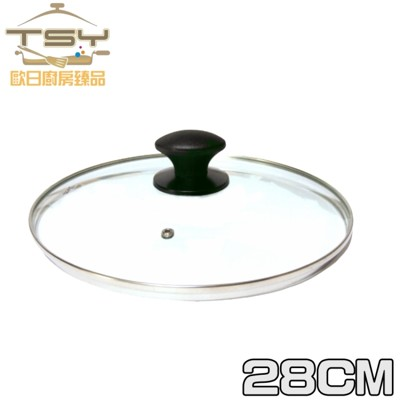 tsy歐日廚房臻品強化玻璃鍋蓋(28cm) (9.2折)