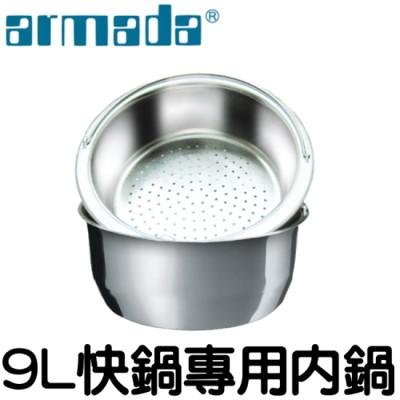 《armada 》 9L高級不鏽鋼快鍋專用內鍋(26CM) (8折)