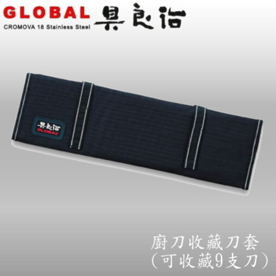 《YOSHIKIN 具良治》日本GLOBAL 日本專業廚刀收藏刀套(可放9支刀具)G-666/09 (8.5折)