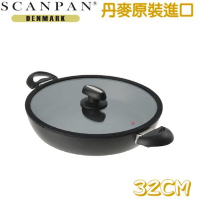 【丹麥SCANPAN】思康IQ系列主廚鍋 32CM(電磁爐可用) (8.5折)
