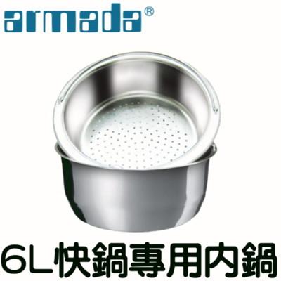 《armada》 6L高級不鏽鋼快鍋專用內鍋(24CM) (8折)