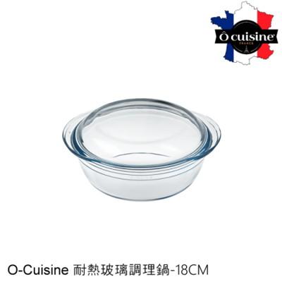 【法國O cuisine】歐酷新烘焙-百年工藝耐熱玻璃調理鍋18CM (8.6折)