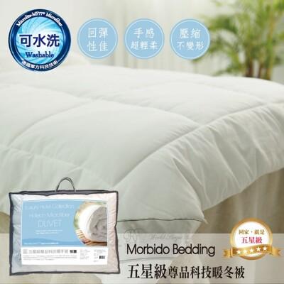 【Morbido Bedding】五星級尊品科技暖冬被 (6.4折)