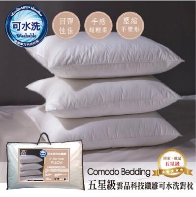 comodo bedding 五星級雲品科技纖維可水洗對枕 (5.4折)