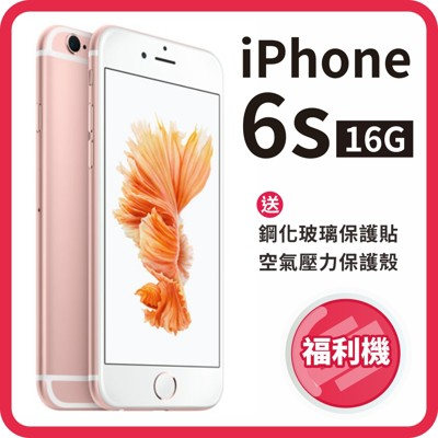 【福利品】Apple iPhone 6S 16GB 4.7吋 (7.5折)