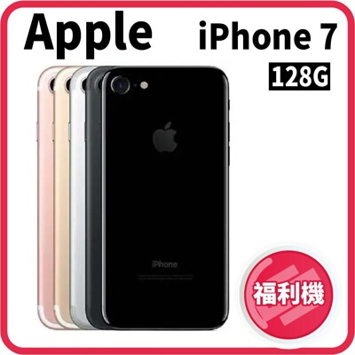 【福利品】APPLE iPhone7 128G (4.4折)