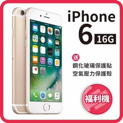 【福利品】Apple iPhone 6 16GB 4.7吋 (7成新) (8.5折)
