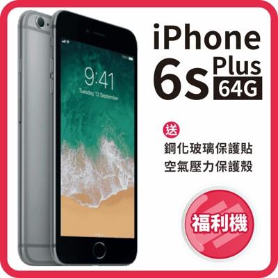 【福利品】Apple iPhone 6S PLUS 64GB 5.5吋 (9成新) (8.2折)