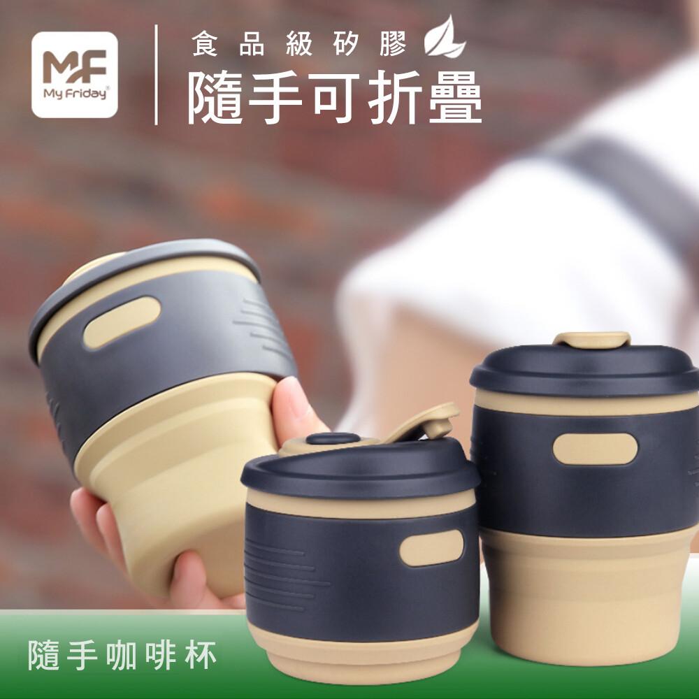 輕巧型矽膠折疊隨手杯(350ml)