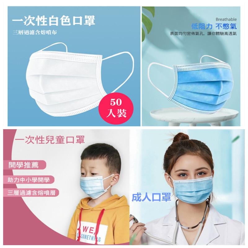 兒童 成人一次性三層防護口罩- 50片袋裝