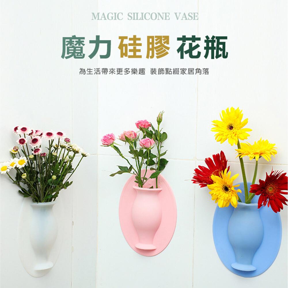 創意硅膠無痕收納花瓶墻貼
