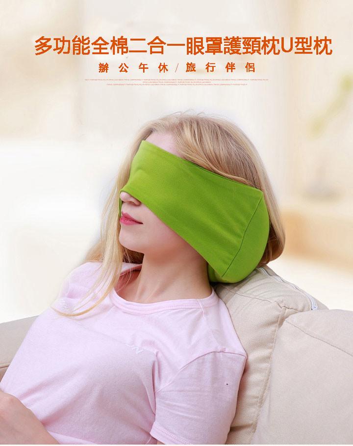 多功能全棉二合一眼罩護頸枕u型枕