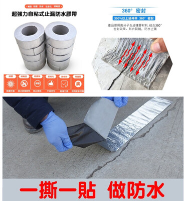 高效穩定超強力防水膠帶 (7.5折)
