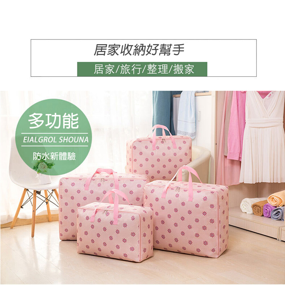 多功能棉被衣物收納包(大號)