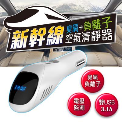 【CARAC】新幹線車用臭氧負離子空氣清淨器 (5折)
