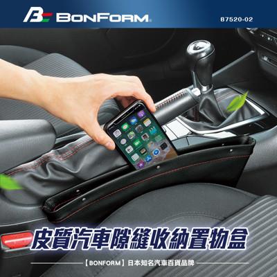 日本bonform皮革汽車隙縫收納置物盒 b7520-02  (一盒二入) (3.6折)