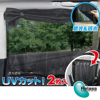 【Relass】抗UV雙層遮陽簾 (2.7折)