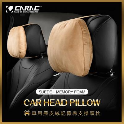 【CARAC】麂皮記憶棉支撐頸枕 (5.8折)