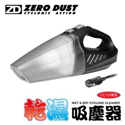 【ZeroDust】經濟型海帕車用吸塵器 (2.6折)