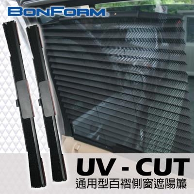 日本【BONFORM】通用型百摺側窗遮陽簾 (1.3折)