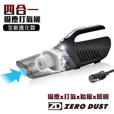 【ZeroDust】四合一多功能吸塵器打氣機(全新進化款) (3.8折)