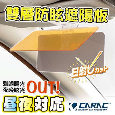 【CARAC】抗UV晝夜防眩遮陽板 (2.8折)