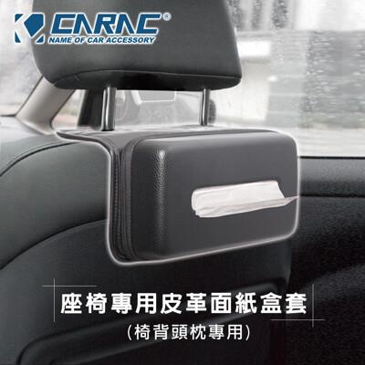 【CARAC】EVA椅背面紙盒套 (6.6折)