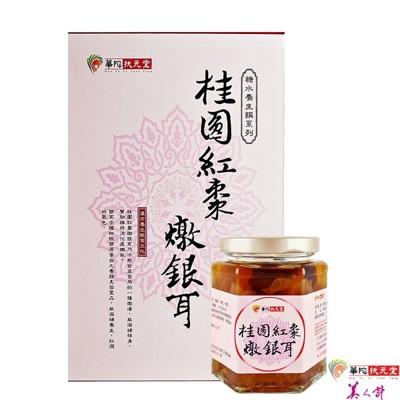 華陀扶元堂-桂圓紅棗燉銀耳1盒(6瓶/盒) (9.2折)