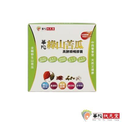 華陀扶元堂-綠山苦瓜高酵順暢膠囊1盒(60粒/盒) (4折)