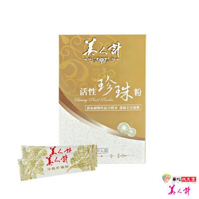華陀美人計-活性珍珠粉1盒(30包/盒) (2.7折)