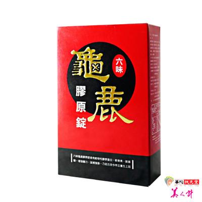 華陀扶元堂-六味龜鹿膠原錠1盒(30入/盒) (1.1折)
