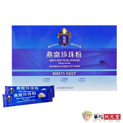 華陀扶元堂-皇室燕窩珍珠粉1盒(60包/盒) (2.6折)