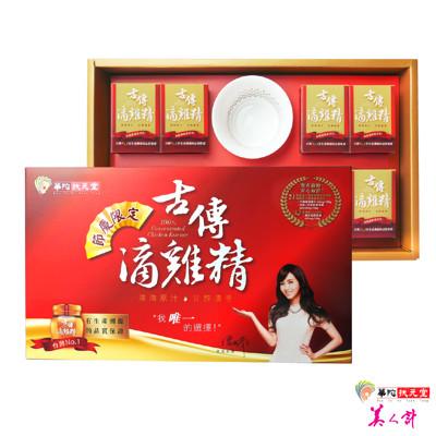 華陀扶元堂-古傳滴雞精禮盒1盒(8瓶/盒) (4.8折)