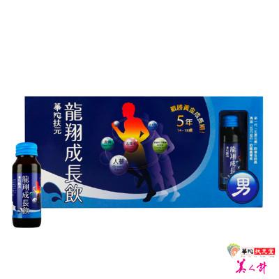 華陀扶元堂-龍翔成長飲1盒(6瓶/盒) (3.3折)