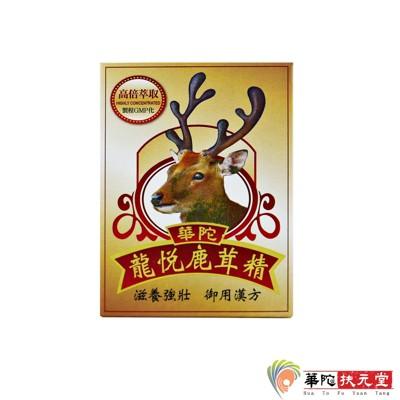 華陀扶元堂-龍悅鹿茸精膠囊1盒(30粒/盒) (3折)