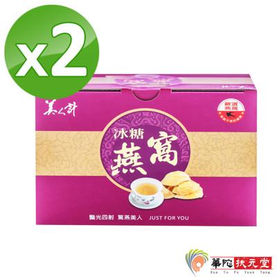華陀扶元堂美人計-冰糖燕窩2盒 (5折)