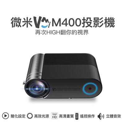 【台灣公司貨】 微米M400微型投影機 台灣保固一年 (7.8折)