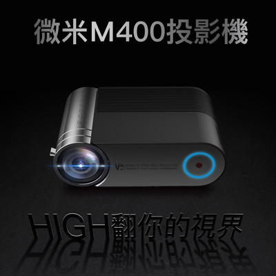 【台灣公司貨】 微米M400微型投影機 台灣保固一年 (7.3折)