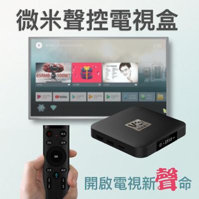 微米盒子 聲控電視盒 越獄純淨版 (6.8折)