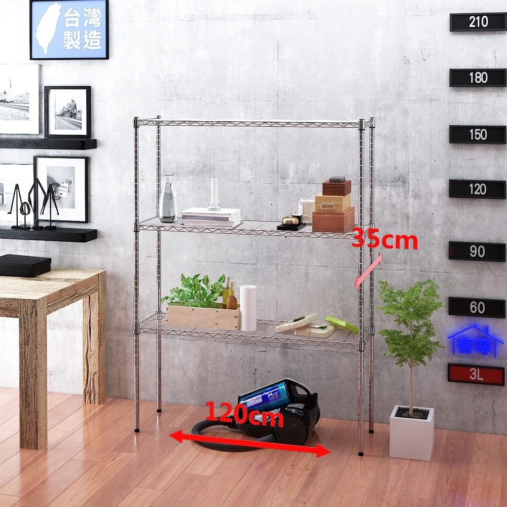 客尊屋小資型35x120x165hcm 銀衛士三層架